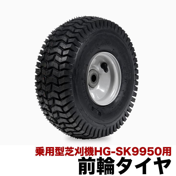 乗用型芝刈機のHG-SK9950用前輪タイヤ
