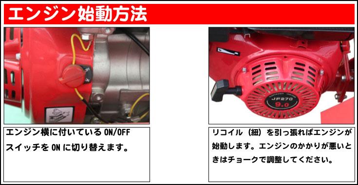 エンジン始動方法