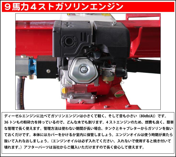 9馬力4ストガソリンエンジン