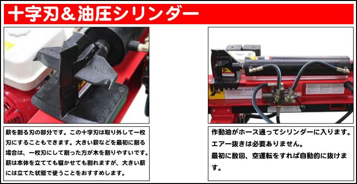 十字刃&油圧シリンダー