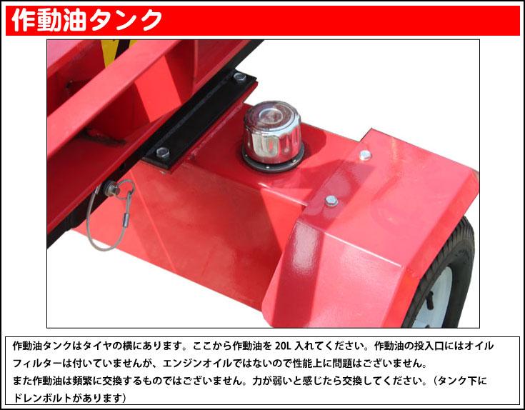 作動油タンク