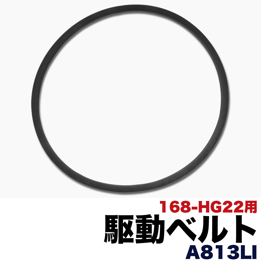 噴霧器 168-HG22用 駆動ベルト