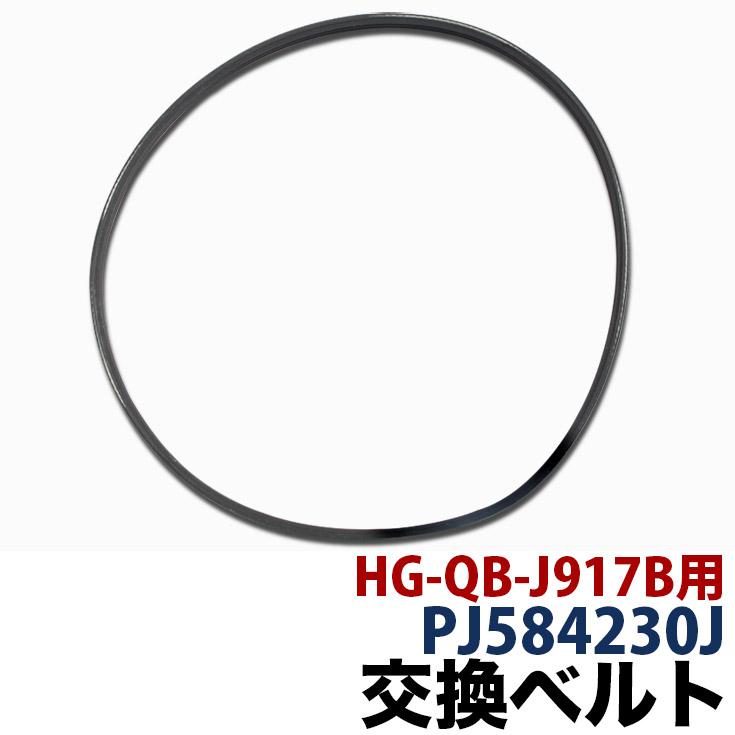 HG-QB-J917B フィットネスバイク用 交換ベルト