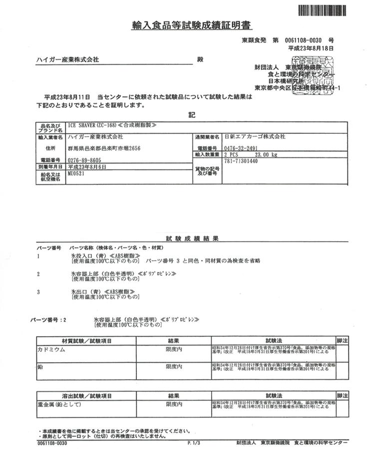 日本語の取扱説明書があります