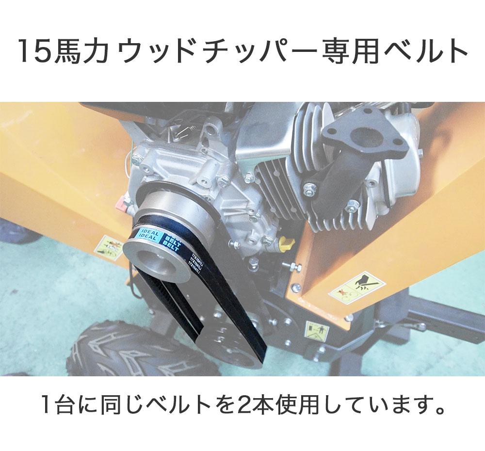 15馬力専用ベルト 1台に同じベルトを2本使用しています。