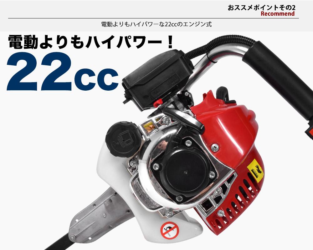 ヘッジトリマー 両刃 エンジン式 22cc