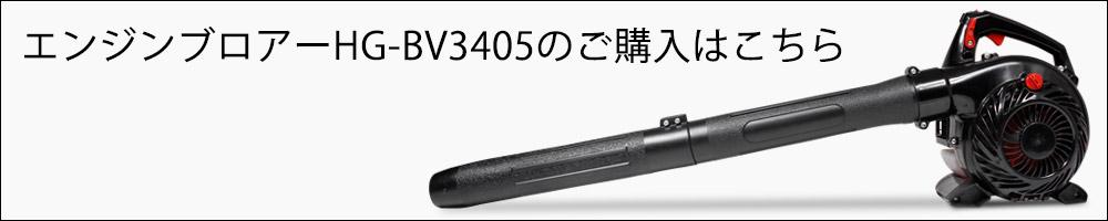 ヘッジトリマーHG-BV3405のご購入はこちら