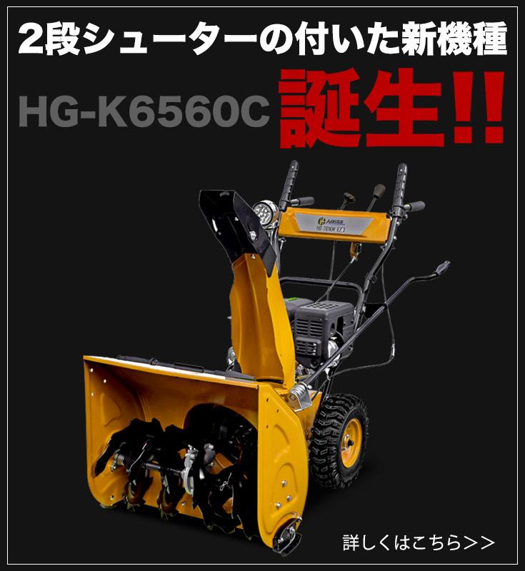 HG-K6560Cはこちら