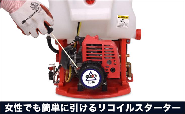 エンジン噴霧器