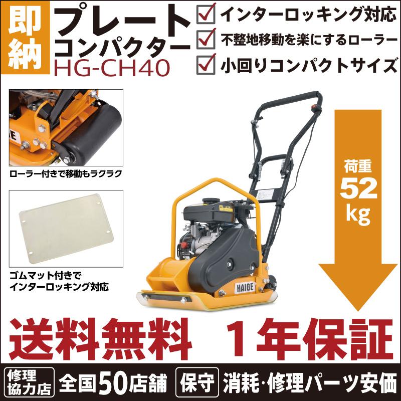 プレートコンパクター ゴムマット付き HG-CH40