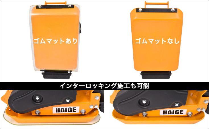 プレートコンパクター 転圧機 HG-CH40