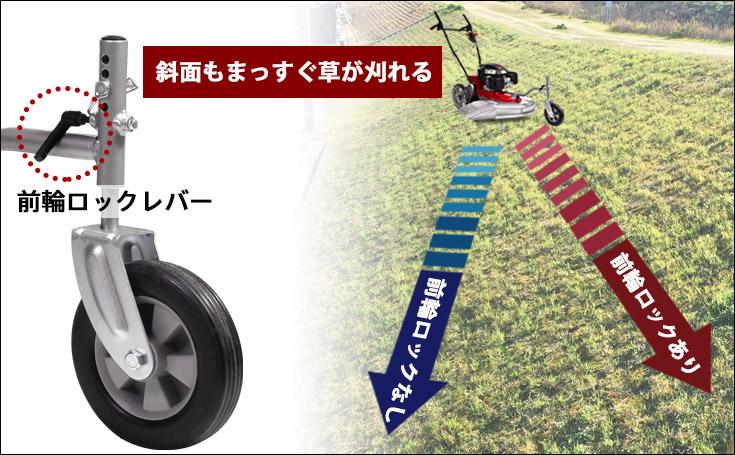自走式 草刈り機