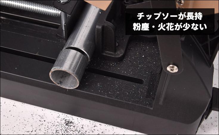 電動 丸のこ チップソー 金属 切断機