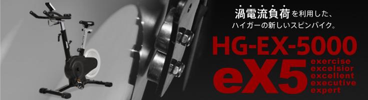 渦電流負荷を利用した新しいスピンバイク HG-EX-5000 eX5