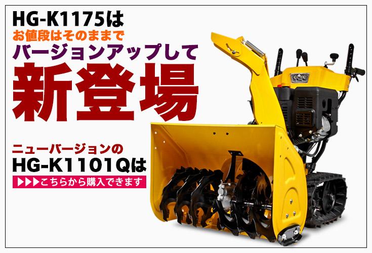 HG-1101Q新登場