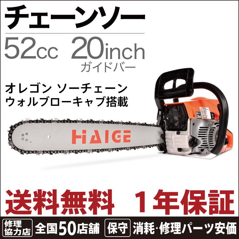 チェーンソー / チェンソー 52cc 20インチ チェンソー HG-K5200