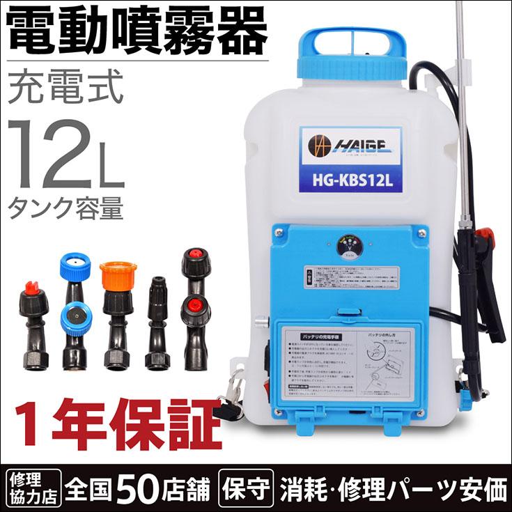 電動噴霧器