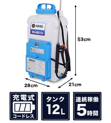 除草剤 防除機 電池より便利 背負い 背負式噴霧器 背負式噴霧機 害虫駆除 農薬 消毒 除草