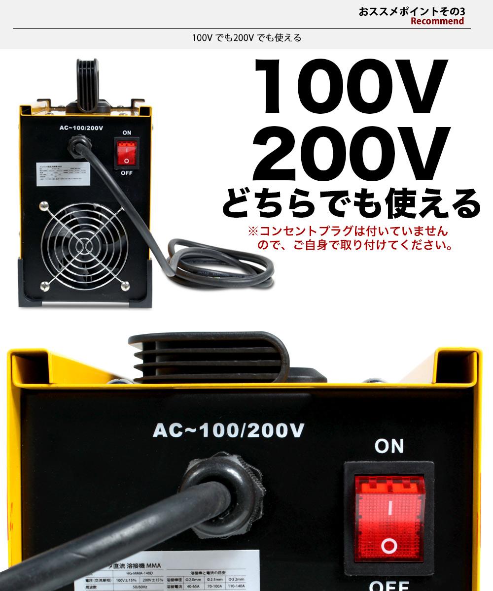 100V200Vどちらでも使える