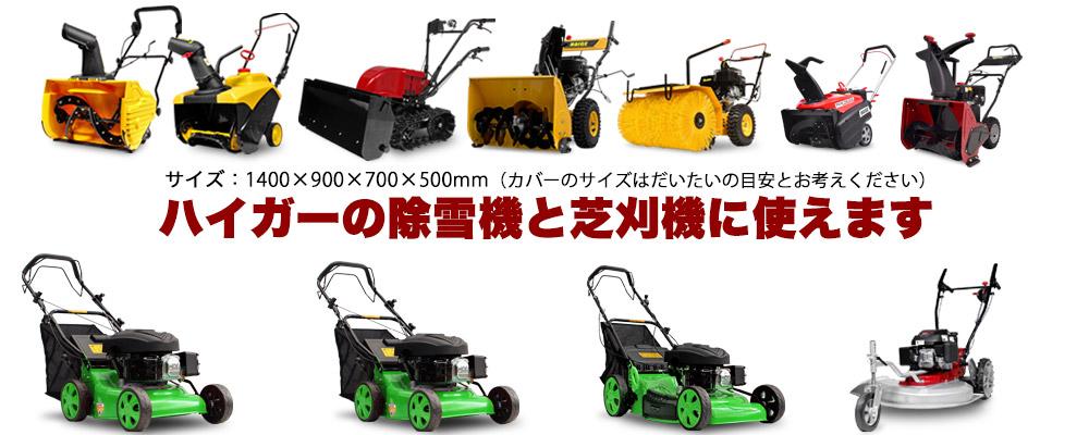 ハイガーの除雪機と芝刈機全機種に使えます