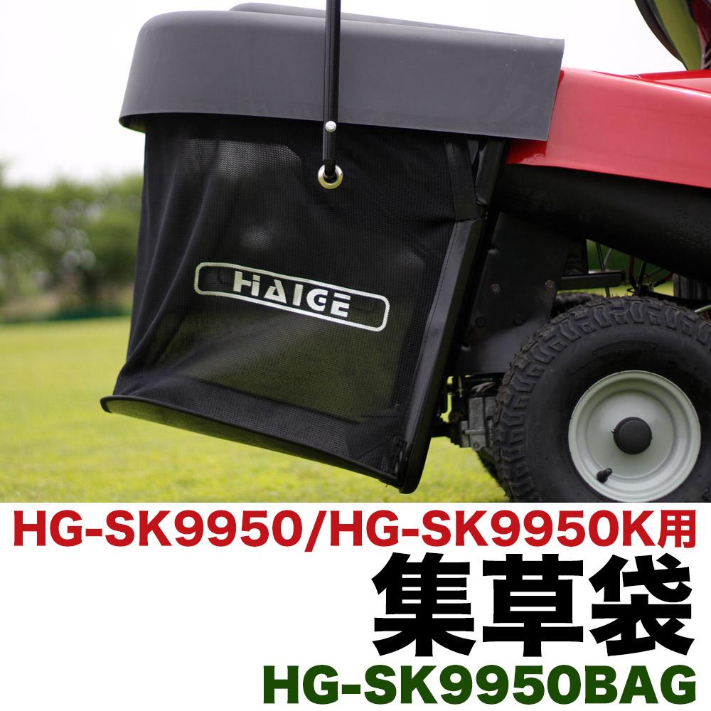 芝刈り機 HG-SK9950 専用 集草袋 アタッチメント