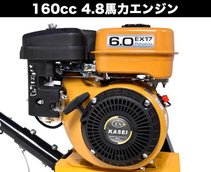 パワートロウェル ローター径580mm 排気量160cc 4,8馬力エンジン