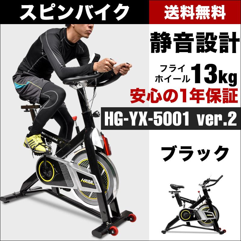 スピンバイク5001