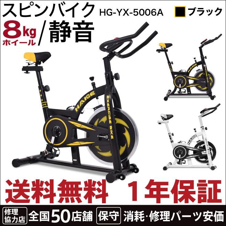 スピンバイク5006