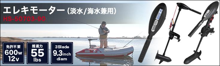 エレキモーター ゴムボート 船外機 ボート 2馬力 未満 ボート 免許不要 エレキ 海水対応 推力55ポンド エレキモーター