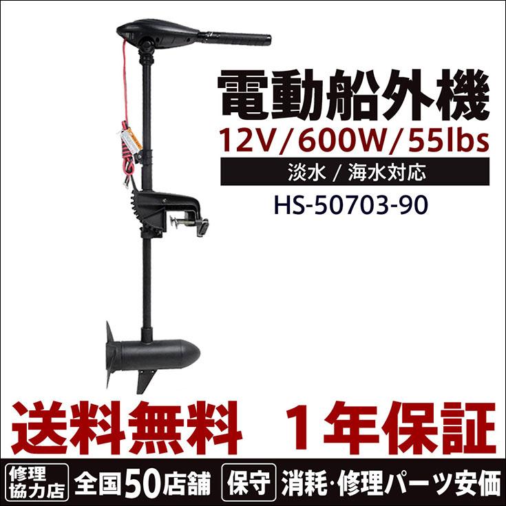 エレキモーター HG-50703-90
