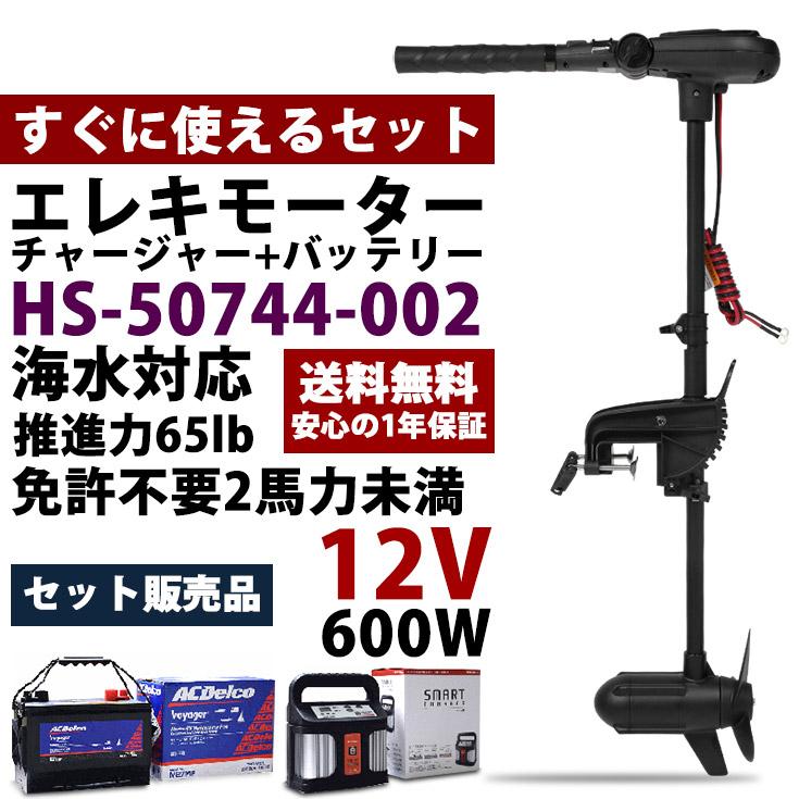 HE-50711-90-Bとバッテリーとバッテリーチャージャーのセット