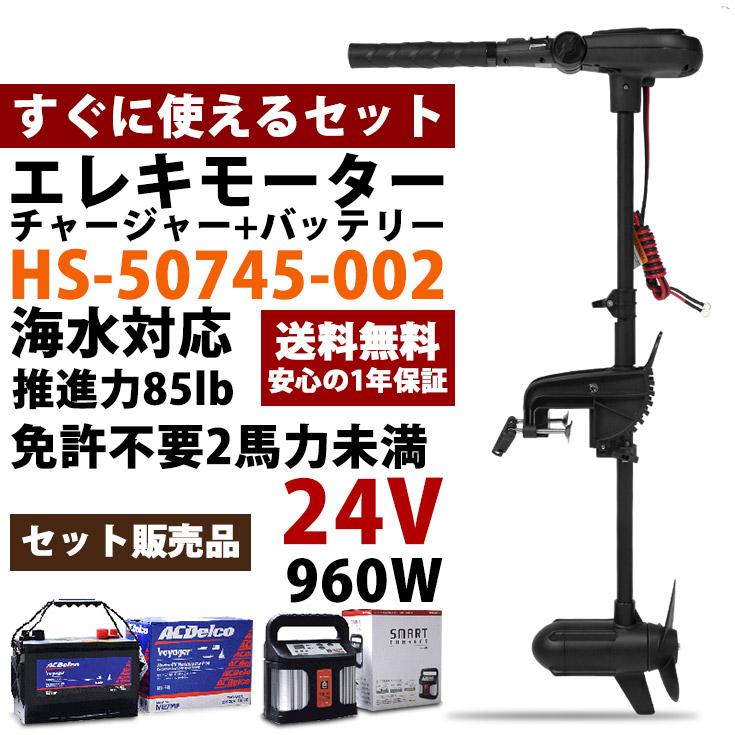 HS-50745とバッテリーとバッテリーチャージャーのセット