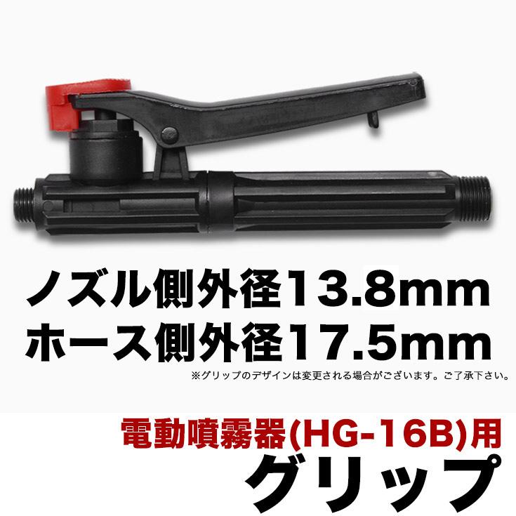 電動噴霧機 HG-FT-116B用グリップ