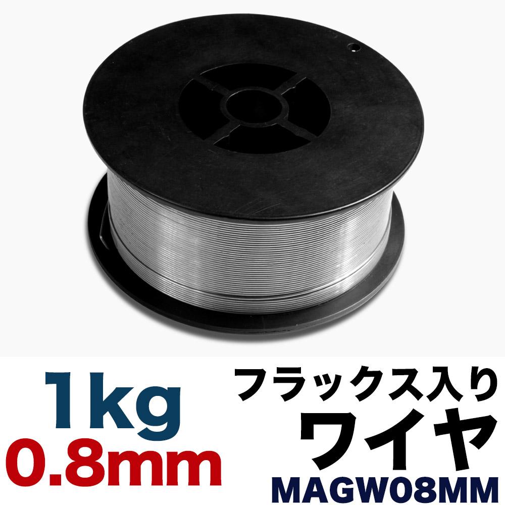フラックス入り ワイヤー 0.8mm 1kg 半自動 溶接機