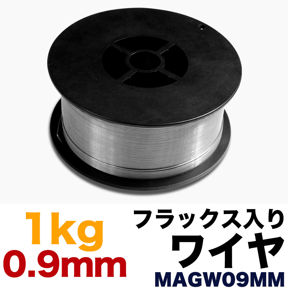フラックス入り ワイヤー 0.9mm 1kg 半自動 溶接機