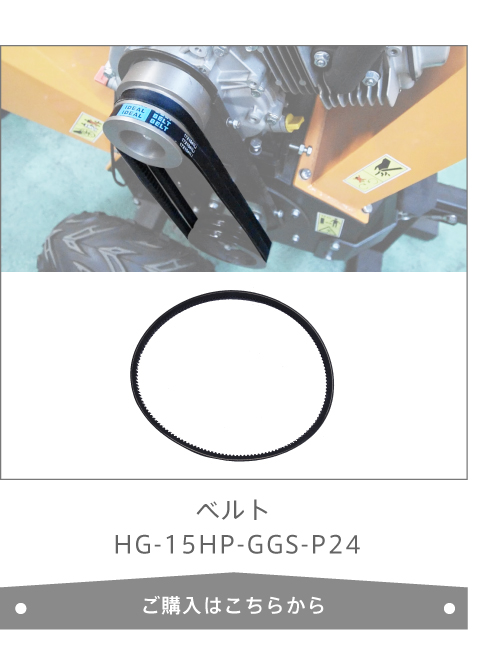 15馬力粉砕機用 ベルト×1 HG-15HP-GGS-P24
