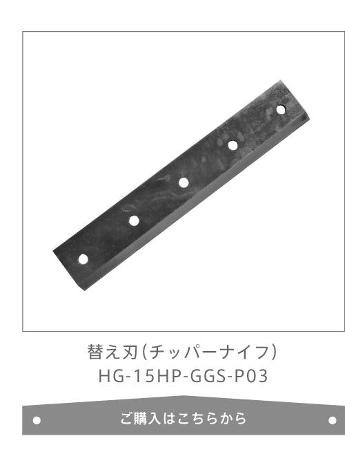 15馬力粉砕機用 替刃×1 HG-15HP-GGS-P03