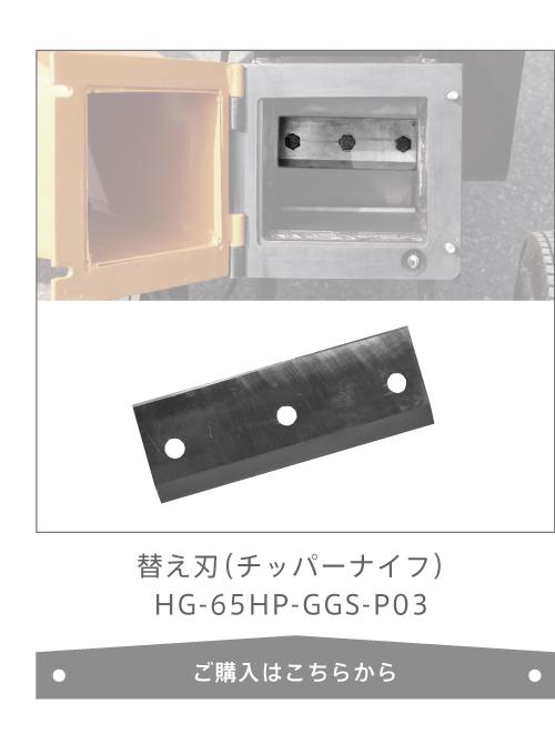 6.5馬力粉砕機用 替刃×1 HG-65HP-GGS-P03
