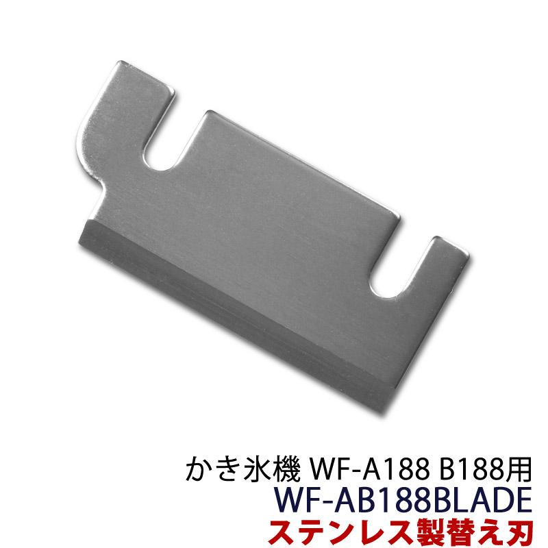A188/B188用  替え刃