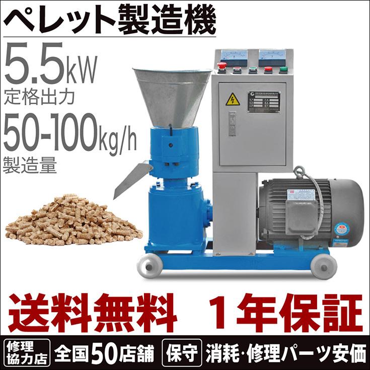 電動 ペレット製造機 Mill ZLSP150B