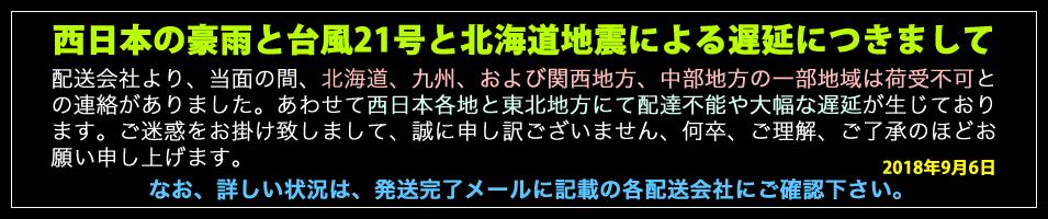 九州方面遅延のお知らせ