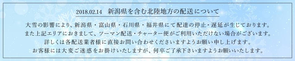 新潟県を含む北陸地方の配送遅延について