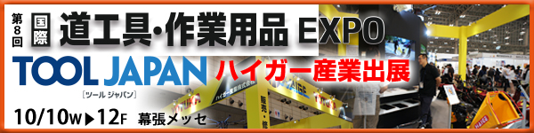 TOOL JAPANハイガー産業出展
