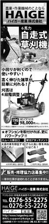 雑誌掲載 HG-CK165B