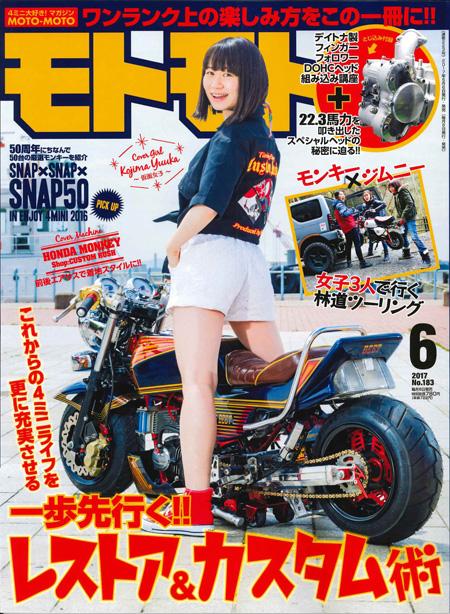 アメリカンバイク 雑誌掲載