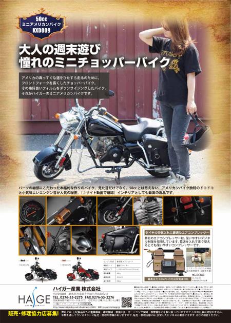 ミニ アメリカンバイク 雑誌掲載