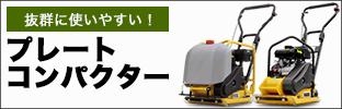 プレートコンパクターバナー