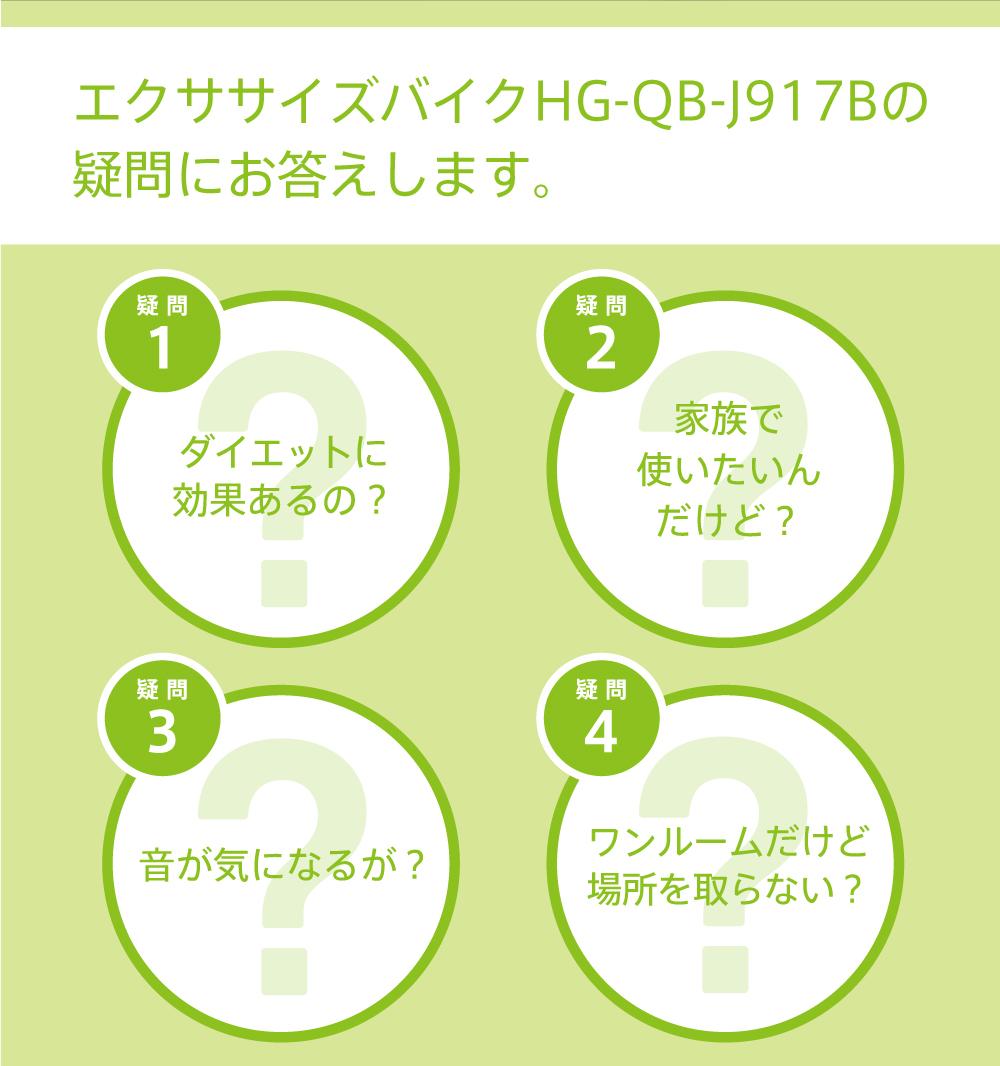 エクササイズバイク HG-QB-J917Bの疑問にお答えします。