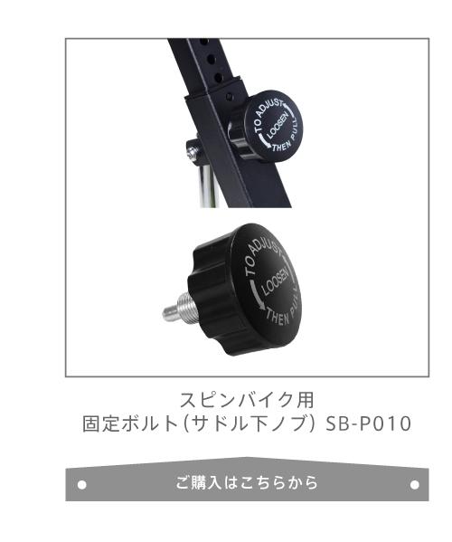 スピンバイク用固定ボルト(サドル下ノブ) SB-P010