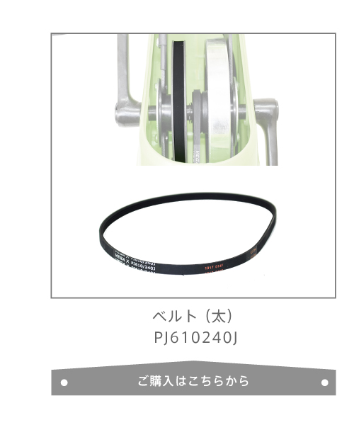ベルト(太)PJ610240J
